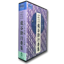 画像1: CD 龍谷勤行要集 12枚セット