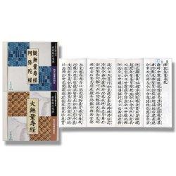 画像1: CD 新制動行聖典 大無量寿経/観無量寿経/阿弥陀経   経本付き
