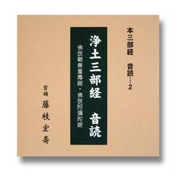 画像1: CD本三部経 新修 浄土三部経音読  観無量寿経・阿弥陀経