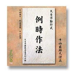 画像1: CD 例時作法 天台声明 中山玄雄大僧正