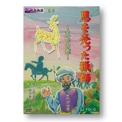 画像1: DVD 恩を売った猟師 〜五色の鹿〜