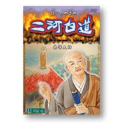 画像1: DVD 二河白道