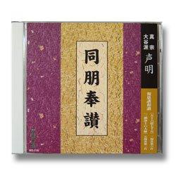 画像1: CD 同朋奉讃