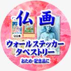 タペストリー・インテリア・クロス用品