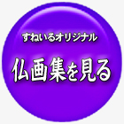 仏教絵集プリントサービス