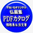 PDR仏教絵集カタログ