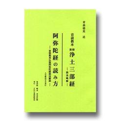 画像1: 復刻版 音読教本 青森徳英述 読法略解