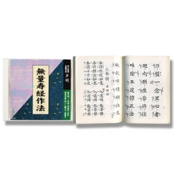 画像1: CD 無量寿経作法 経本付き