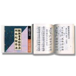 画像1: CD 観無量寿経作法/阿弥陀経作法 経本付き