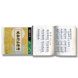 画像1: CD 五会念仏作法 経本付き