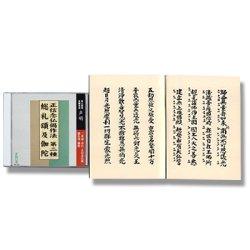 画像1: CD 正信念仏偈作法 第二種(律曲)・総禮頌及伽陀 経本付き