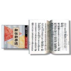 画像1: CD 御伝鈔拝読   経本付き