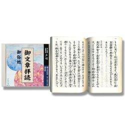 画像1: CD 御文章拝読/御俗姓 経本付き