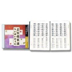 画像1: CD 正信偈草譜・らいはいのうた 経本付き