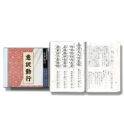 画像1: CD 意訳勤行 経本付き