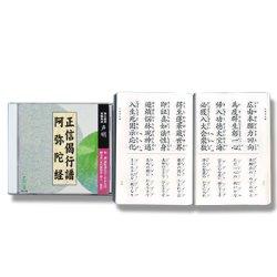 画像1: CD 正信偈行譜/阿弥陀経 経本付き