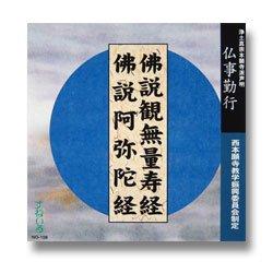 画像1: CD 仏事勤行  仏説観無量寿経/阿弥陀経