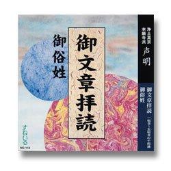 画像1: CD 御文章拝読/御俗姓