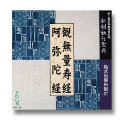 画像1: CD 新制勤行聖典 観無量寿経/阿弥陀経