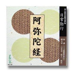 画像1: CD 阿弥陀経