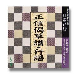 画像1: CD日常勤行 正信偈草譜/行譜・食事の言葉・浄土真宗の教章