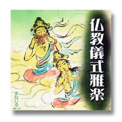 画像1: CD 仏教儀式雅楽
