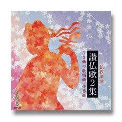 画像1: CD仏教讃歌     讃仏歌2集