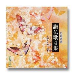 画像1: CD仏教讃歌     讃仏歌4集