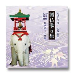 画像1: CD仏教讃歌     讃仏歌5集