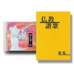 画像1: CD仏教讃歌 讃仏歌1集 歌集本付き