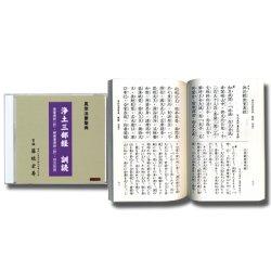 画像1: CD浄土三部経   訓読[二枚組]    教本テキスト付き