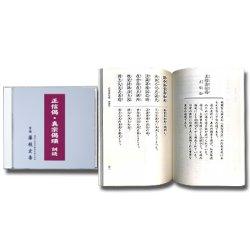 画像1: CD正信偈・真宗偈頌 教本テキスト付き