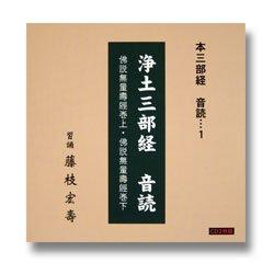 画像1: CD本三部経 新修 浄土三部経音読  無量寿経[二枚組]
