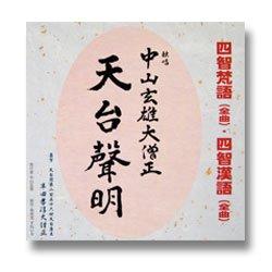 画像1: CD 四智梵語(全曲)・四智漢語(全曲) 天台声明 中山玄雄大僧正