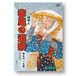画像1: DVD 赤尾の道宗 〜後世の一大事〜