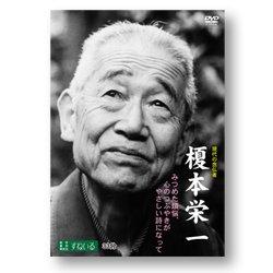 画像1: DVD 榎本栄一