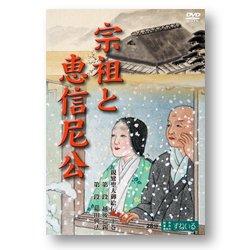 画像1: DVD 宗祖と恵信尼公