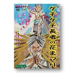 画像1: DVD ケチケチ長者の花まつり