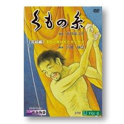 画像1: DVD くもの糸 [完結編]浄土に救われたカンダタ