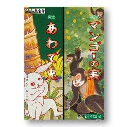 画像1: DVD マンゴーの実&あわて兎