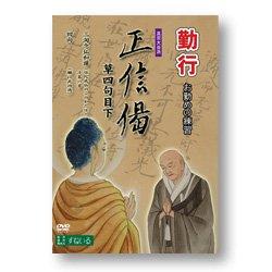 画像1: DVD 真宗大谷派 正信偈草四句目下 勤行[読む・見る・知る]
