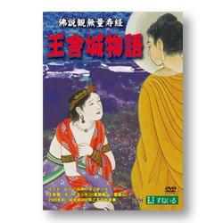 画像1: DVD 王舎城物語 佛説観無量寿経