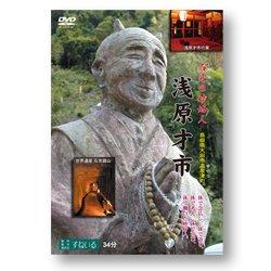 画像1: DVD 浅原才市 〜石見の妙好人〜