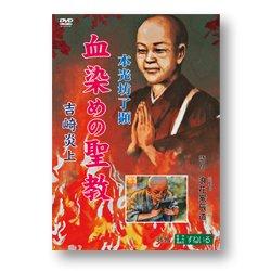 画像1: DVD 血染めの聖教 本光坊了顕 吉崎炎上