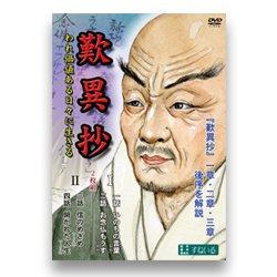 画像1: DVD 『歎異抄』I・II 2巻セット 一章・二章・三章・後序