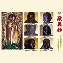 画像2: DVD 『歎異抄』I・II 2巻セット 一章・二章・三章・後序