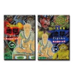 画像1: DVD 『地獄』2巻セット