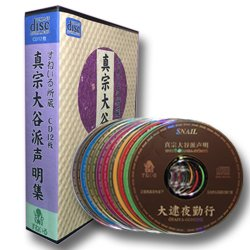画像1: CD 真宗大谷派声明集12枚セット