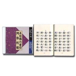 画像1: CD 正信偈六首引・阿弥陀経 経本付き