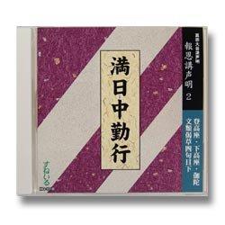 画像1: CD 満日中勤行[報恩講声明2]